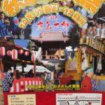 鹿島大神例大祭 20141011~12