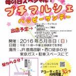 第03回鹿島田防災マルシェ 20160508