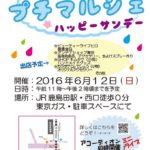 第04回鹿島田防災マルシェ 20160612