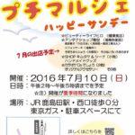 第05回鹿島田防災マルシェ 20160710