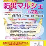 第11回鹿島田防災マルシェ 20170122