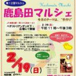 第12回鹿島田マルシェ20170219