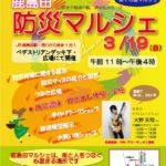 第13回鹿島田防災マルシェ20170319