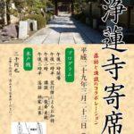 第一回 浄蓮寺寄席 20170323