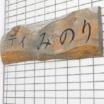 47 デイみのり / 川崎中部ヘルパーステーション