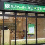 ◆63 健ナビ薬樹薬局 パークタワー新川崎