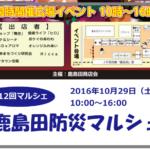 第08回鹿島田防災マルシェ 20161029