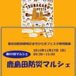 第09回鹿島田防災マルシェ 20161127