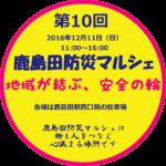 第10回鹿島田防災マルシェ 20161211