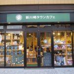 52 新川崎タウンカフェ