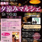 9月16日 18:00~防災フェスタ