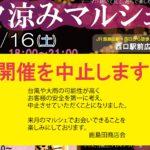 9/16夕涼みマルシェ開催中止のお知らせ