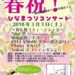 ひなまつりコンサート at 3月3日