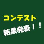 コンテスト結果発表!!