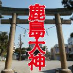 【鹿島大神・秋季例大祭第一日目レポート~その1~】