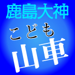 10/13(土)こども山車参加者募集