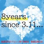 8years since 3.11