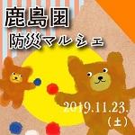 鹿島田防災マルシェ11.23.