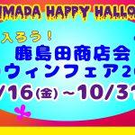 鹿島田商店会ハロウィンフェア2020動画