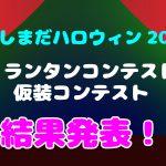 かしまだハロウィン2020コンテスト結果発表 !!