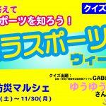 鹿島田防災マルシェ パラスポーツウィークが始まりました。