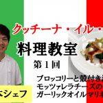 クッチーナ・イル・テット オンライン料理教室開校!