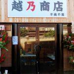 ・越乃商店