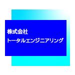 ・株式会社トータルエンジニアリング