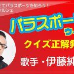 パラスポーツウィーク・クイズ 正解発表!!